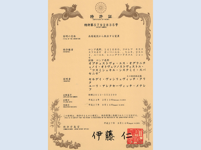 Superb ... Japan, Japanese Patent No. 2013 5533390, 2013.06.21 SPARS ...